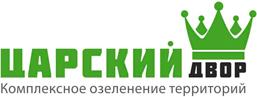 Царский двор занимается ландшафтным дизайном, озеленением и благоустройством территорий в Барнауле и других городах Сибири. Простой и сложный дизайн участков, частных дворов. Услуги проектирования.
